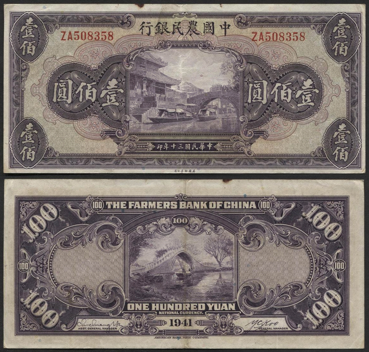 Китай. Farmers Bank of China. 100 юаней. 1941 г. Pick # 477 # ZA508358